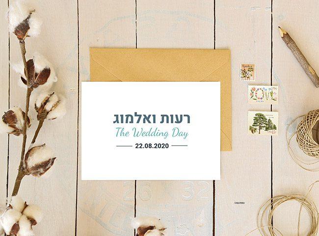 מעטפות – חותמת האהבה