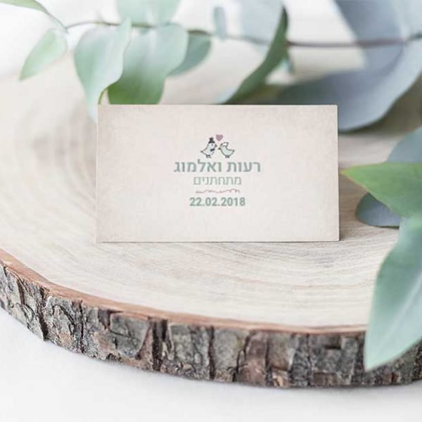 Place Cards 1